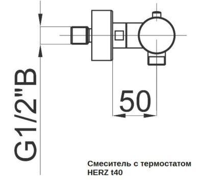 Смеситель с термостатом Herz t40